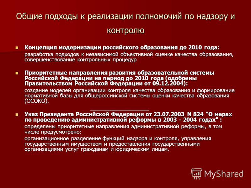 Общие подходы к реализации полномочий по надзору и контролю Концепция модернизации российского образования до 2010 года: Концепция модернизации российского образования до 2010 года: разработка подходов к независимой объективной оценке качества образо