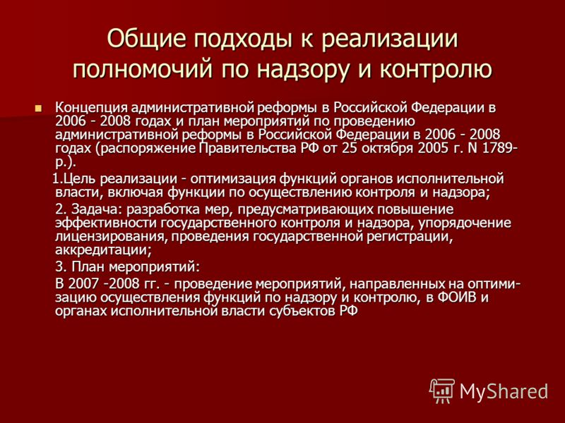 Общие подходы к реализации полномочий по надзору и контролю Концепция административной реформы в Российской Федерации в 2006 - 2008 годах и план мероприятий по проведению административной реформы в Российской Федерации в 2006 - 2008 годах (распоряжен