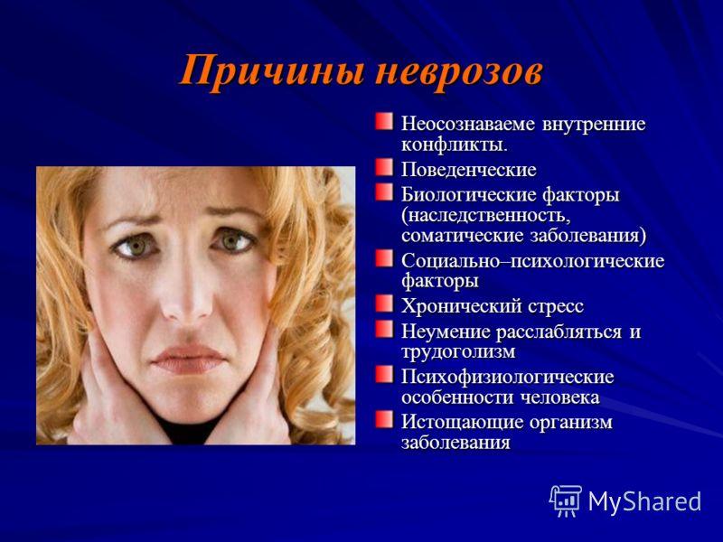 Причины неврозов Неосознаваеме внутренние конфликты. Поведенческие Биологические факторы (наследственность, соматические заболевания) Социально–психологические факторы Хронический стресс Неумение расслабляться и трудоголизм Психофизиологические особе