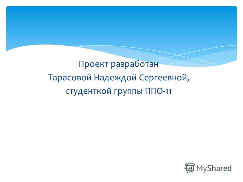 Проект разработан Тарасовой Надеждой Сергеевной, студенткой группы ППО-11