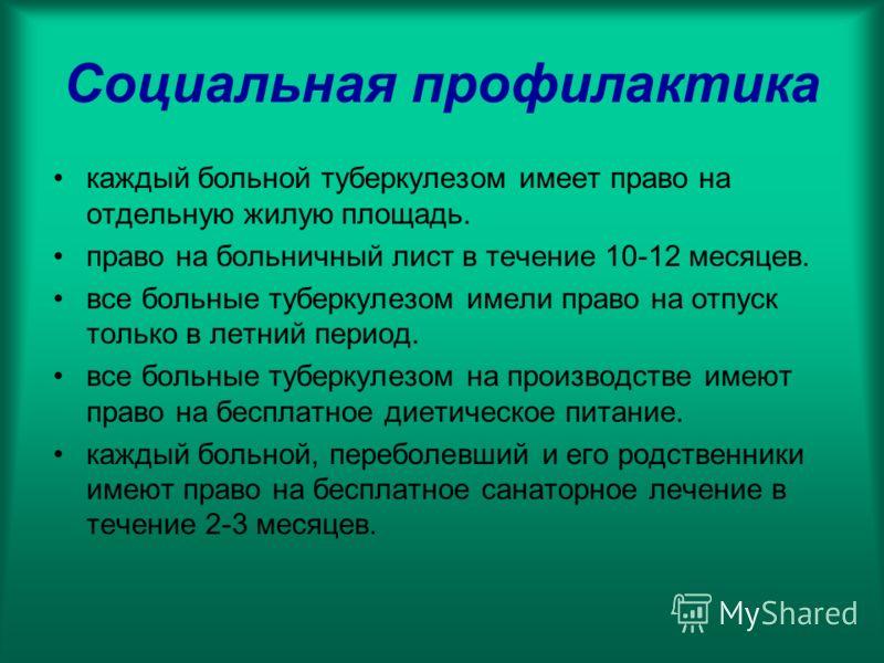 Больничный лист без регистрации в Щербинках