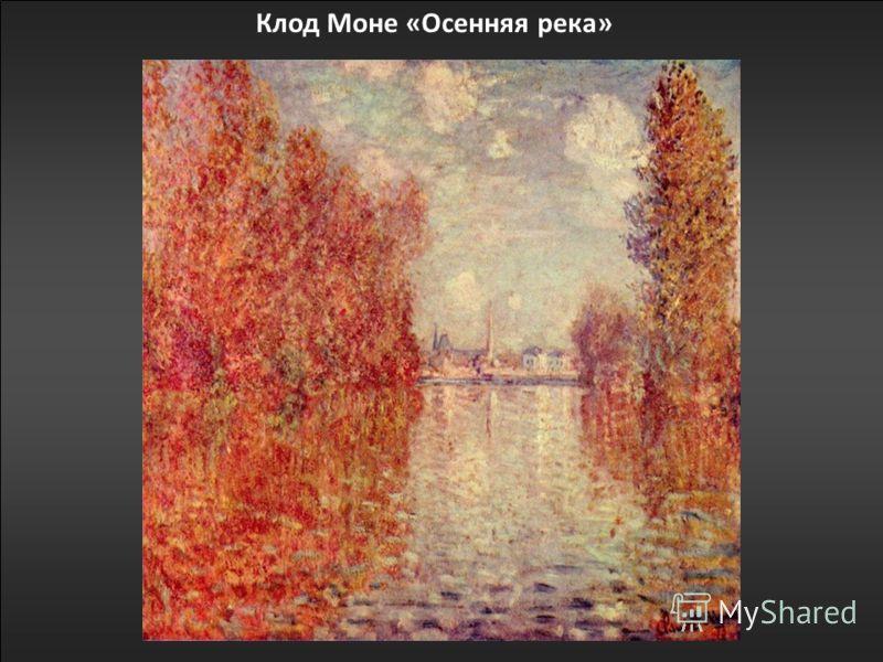 Клод Моне «Осенняя река»