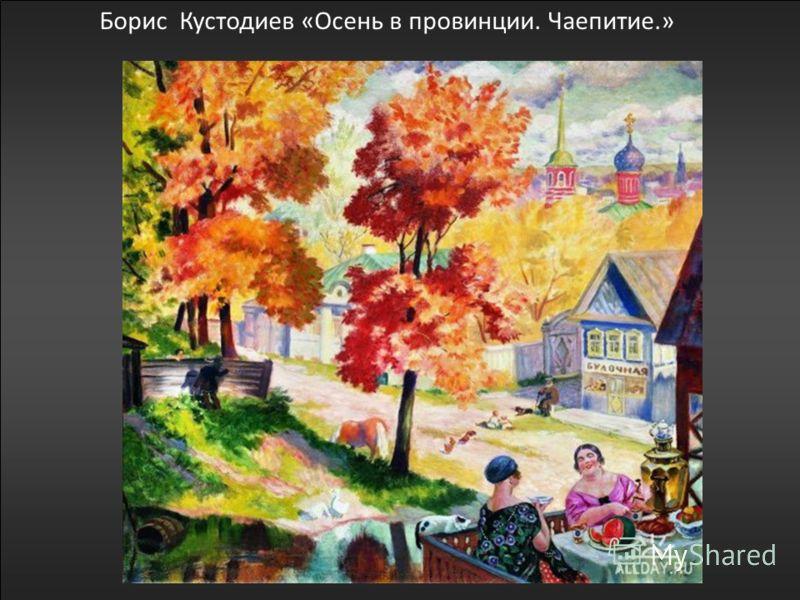 Борис Кустодиев «Осень в провинции. Чаепитие.»