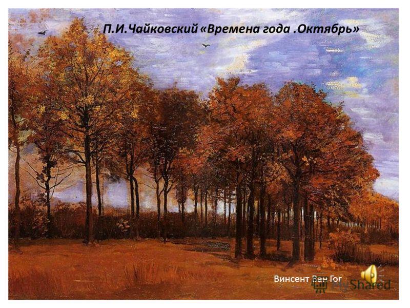 П.И.Чайковский «Времена года.Октябрь» Винсент Ван Гог