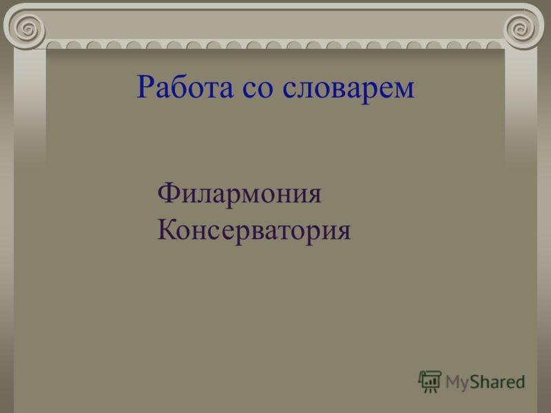 Работа со словарем Филармония Консерватория