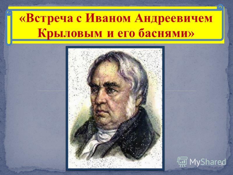«Встреча с Иваном Андреевичем Крыловым и его баснями» 1