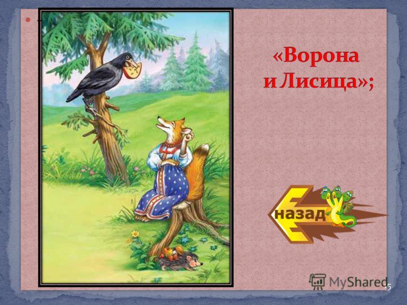 «Ворона и Лисица»; 15