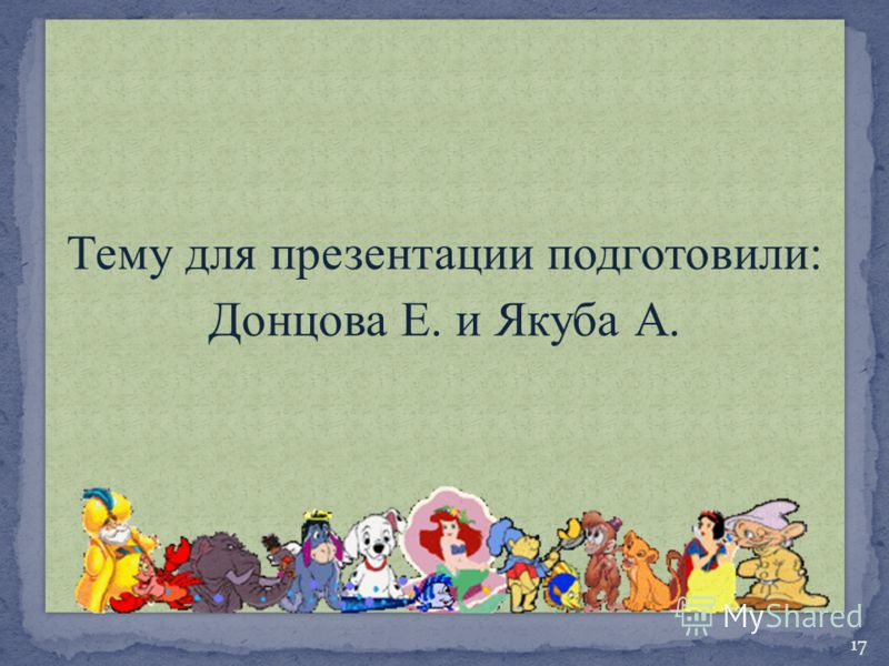 Тему для презентации подготовили: Донцова Е. и Якуба А. Тему для презентации подготовили: Донцова Е. и Якуба А. 17