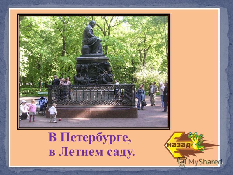 В Петербурге, в Летнем саду. 8