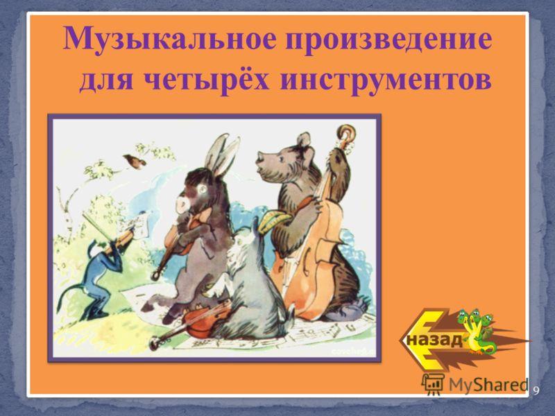 Музыкальное произведение для четырёх инструментов 9