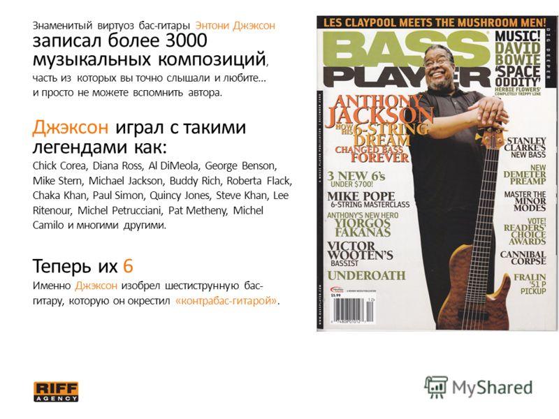 Знаменитый виртуоз бас-гитары Энтони Джэксон записал более 3000 музыкальных композиций, часть из которых вы точно слышали и любите… и просто не можете вспомнить автора. Джэксон играл с такими легендами как: Chick Corea, Diana Ross, Al DiMeola, George