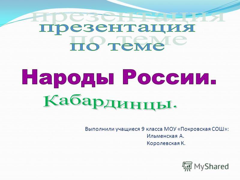 Выполнили учащиеся 9 класса МОУ «Покровская СОШ»: Ильменская А. Королевская К.