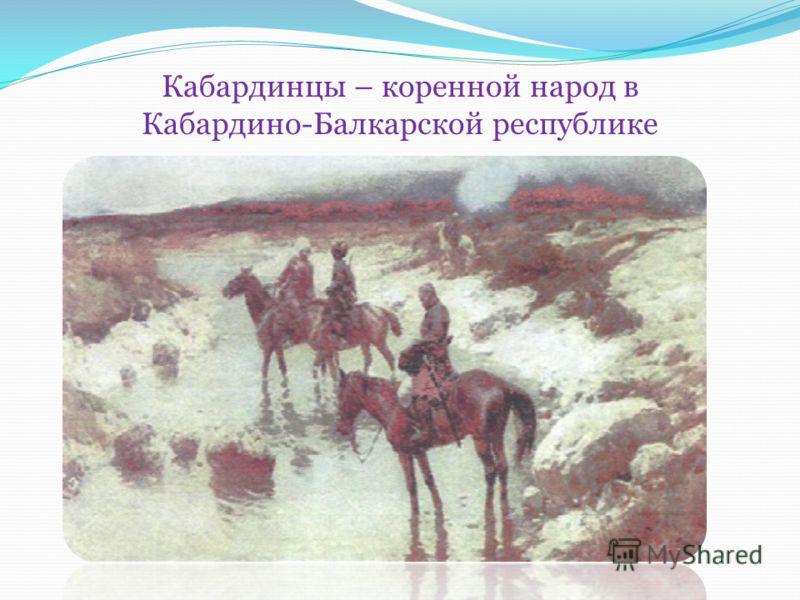 Кабардинцы – коренной народ в Кабардино-Балкарской республике