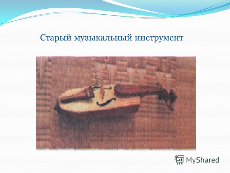Старый музыкальный инструмент