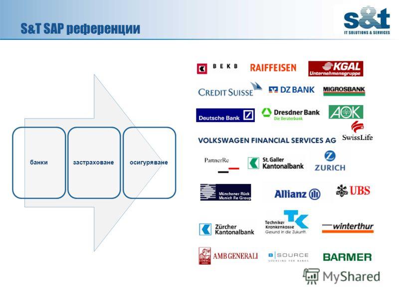 S&T SAP референции банкизастрахованеосигуряване