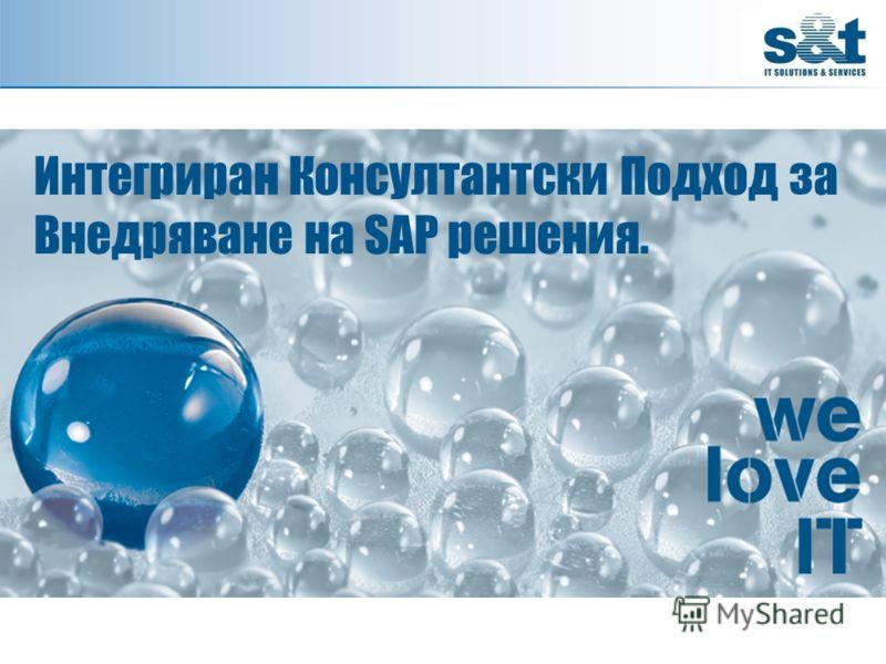 Интегриран Консултантски Подход за Внедряване на SAP решения.