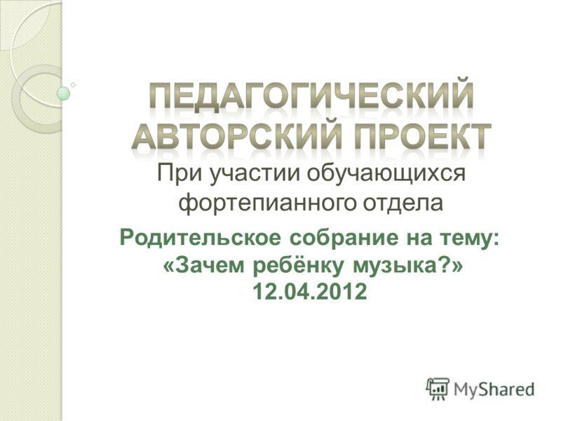 Родительское собрание на тему: «Зачем ребёнку музыка?» 12.04.2012
