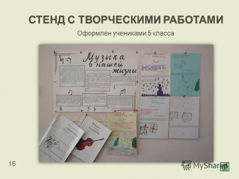 СТЕНД С ТВОРЧЕСКИМИ РАБОТАМИ Оформлен учениками 5 класса 16