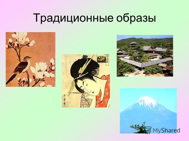 Традиционные образы