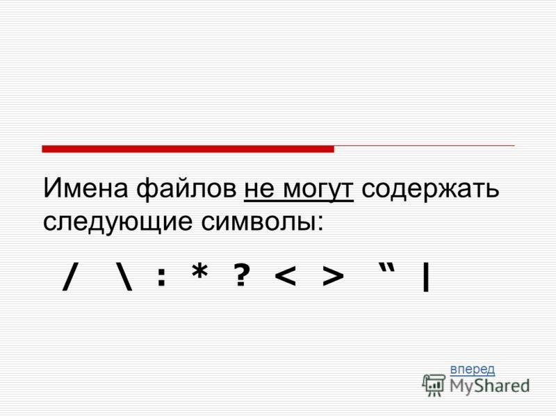 Имена файлов не могут содержать следующие символы: / \ : * ? | вперед