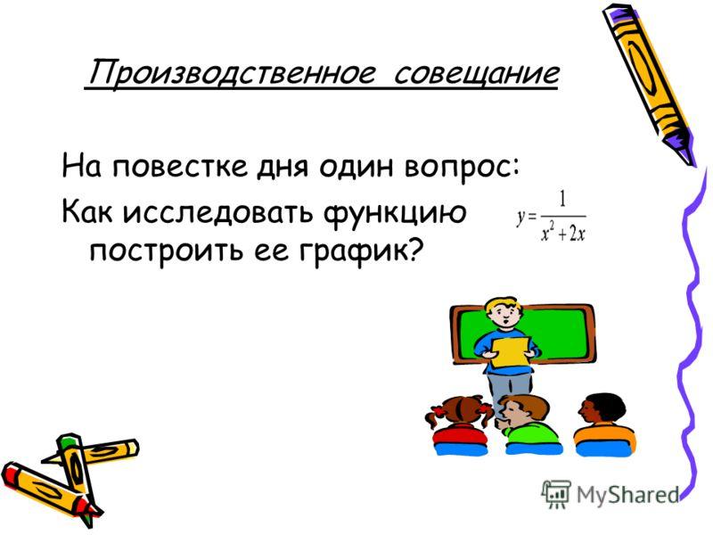 На повестке дня один вопрос: Как исследовать функцию построить ее график?