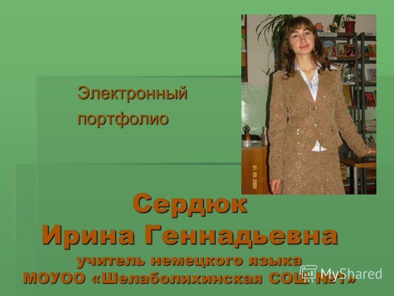 Электронныйпортфолио Сердюк Ирина Геннадьевна учитель немецкого языка МОУОО «Шелаболихинская СОШ 1»