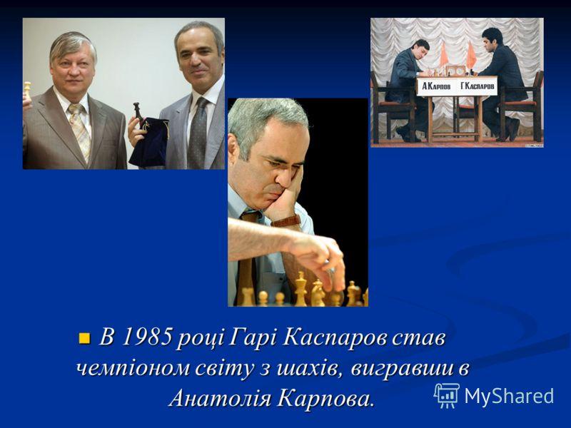 В 1985 році Гарі Каспаров став чемпіоном світу з шахів, вигравши в Анатолія Карпова. В 1985 році Гарі Каспаров став чемпіоном світу з шахів, вигравши в Анатолія Карпова.