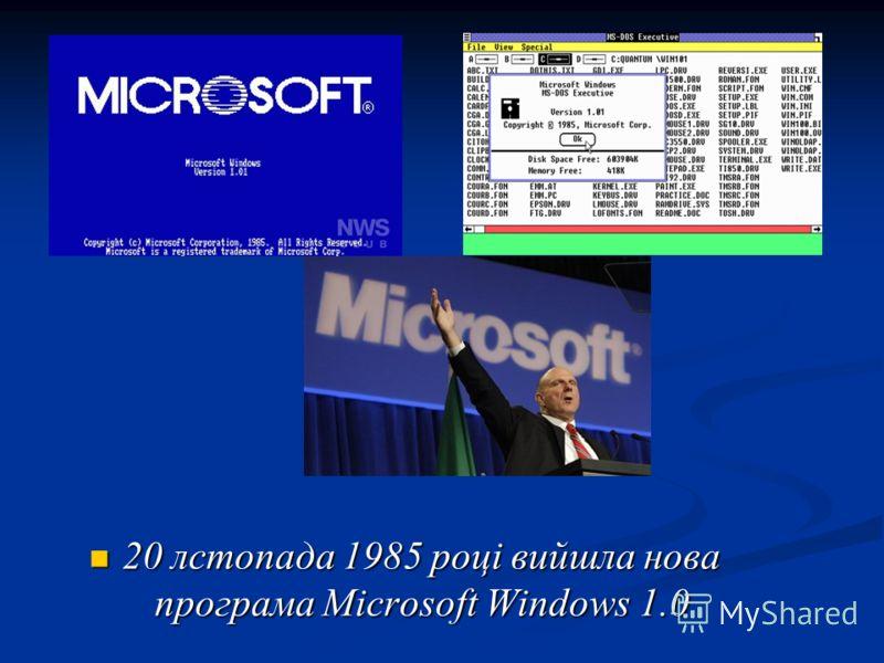 20 лстопада 1985 році вийшла нова програма Microsoft Windows 1.0 20 лстопада 1985 році вийшла нова програма Microsoft Windows 1.0