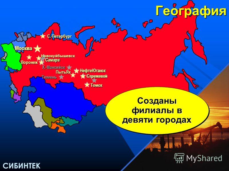 СИБИНТЕК Что такое Сибинтек? Создана в июле 1999 года Создана в июле 1999 года Оборот в 2000 году - $4M (план) Оборот в 2000 году - $4M (план) Крупнейшая информационная компания России (в 2000 году – до 1750 сотрудников!), основной поставщик ИТ услуг