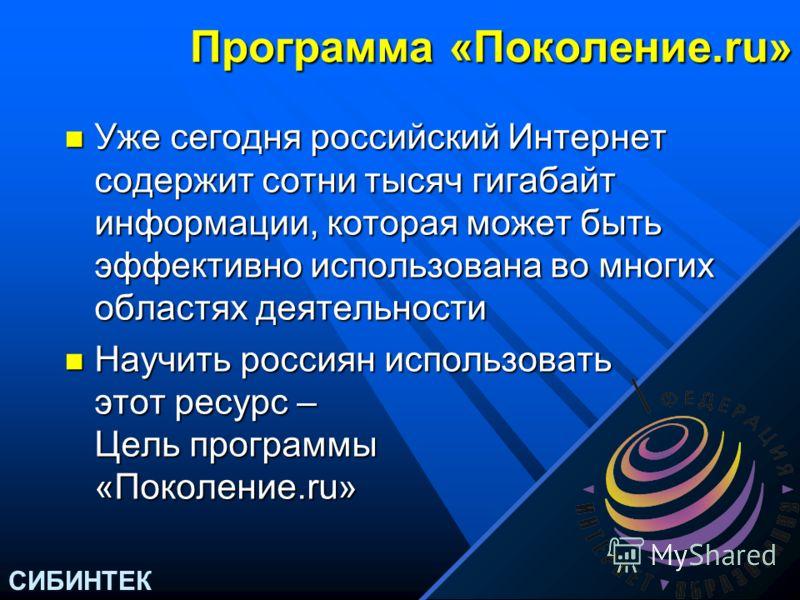 СИБИНТЕК Открытие программы «Поколение.ru»