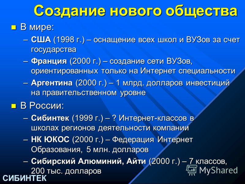 СИБИНТЕК Численность пользователей Интернет (кроме Москвы и Санкт-Петербурга), тыс. чел.