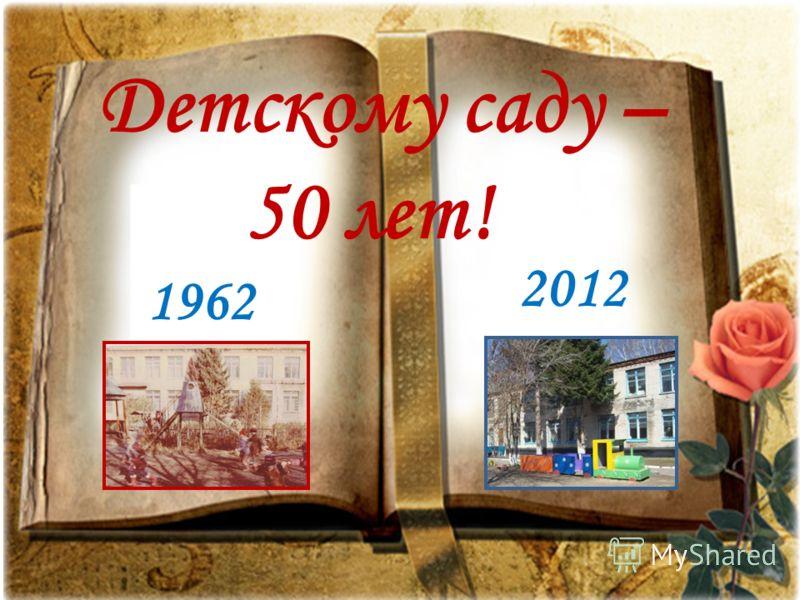 Детскому саду – 50 лет! 1962 2012