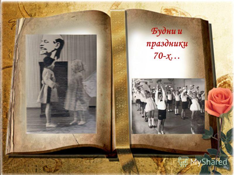 1986 -1989 Будни и праздники детского сада Будни и праздники 70-х…