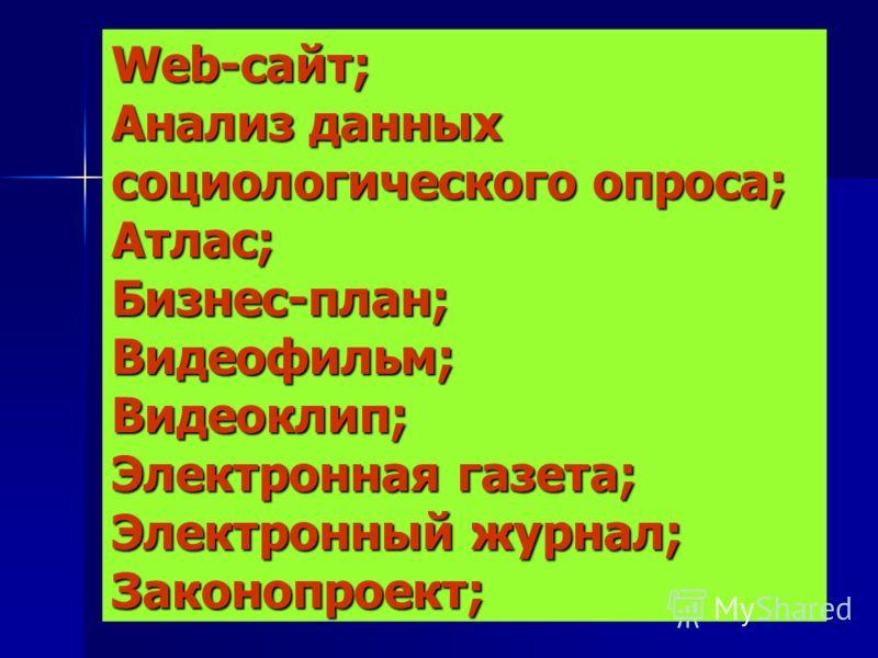 Web-сайт; Анализ данных социологического опроса; Атлас; Бизнес-план; Видеофильм; Видеоклип; Электронная газета; Электронный журнал; Законопроект;