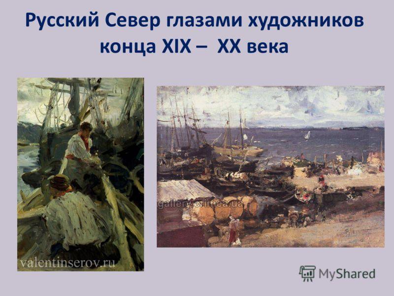 Русский Север глазами художников конца ХIХ – ХХ века