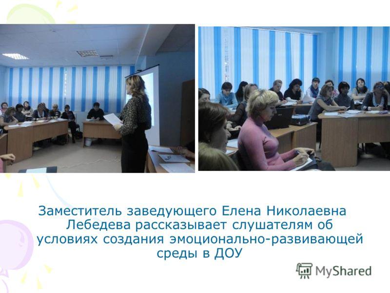 Заместитель заведующего Елена Николаевна Лебедева рассказывает слушателям об условиях создания эмоционально-развивающей среды в ДОУ