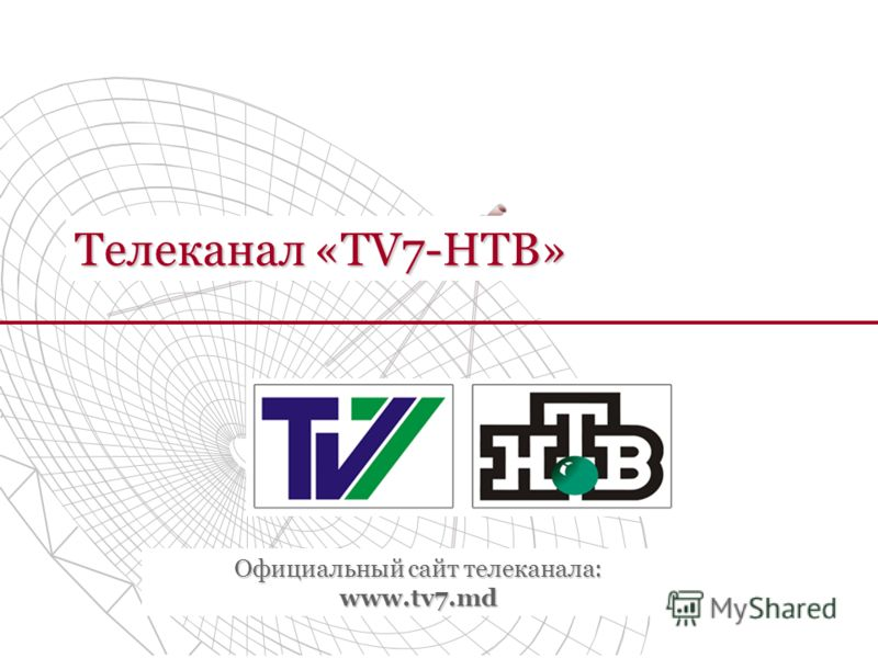 Телеканал «TV7-НТВ» Официальный сайт телеканала: www.tv7.md