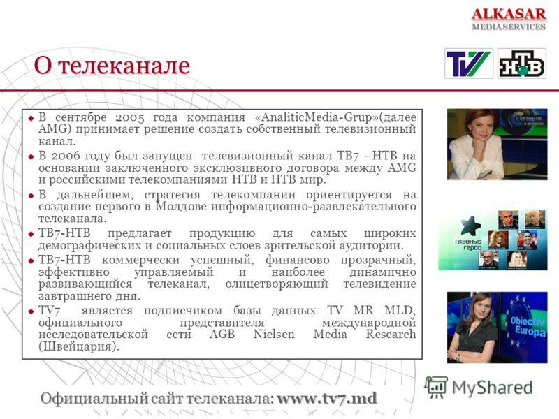 О телеканале В сентябре 2005 года компания «AnaliticMedia-Grup»(далее AMG) принимает решение создать собственный телевизионный канал. В 2006 году был запущен телевизионный канал ТВ7 –НТВ на основании заключенного эксклюзивного договора между AMG и ро