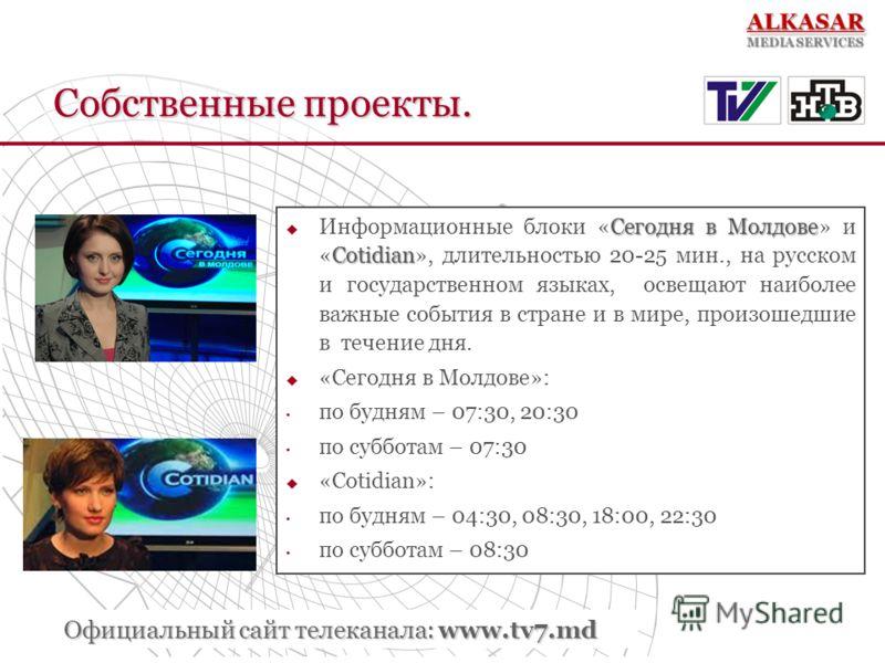 Собственные проекты. Сегодня в Молдове Cotidian Информационные блоки «Сегодня в Молдове» и «Cotidian», длительностью 20-25 мин., на русском и государственном языках, освещают наиболее важные события в стране и в мире, произошедшие в течение дня. «Сег
