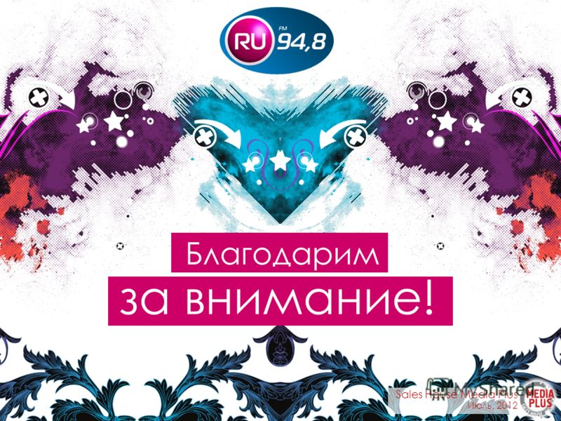 Благодарим за внимание! Sales House Media Plus Июль, 2012