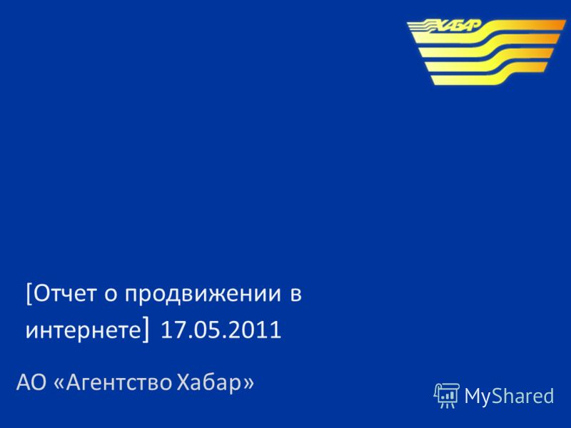 [Отчет о продвижении в интернете ] 17.05.2011 АО «Агентство Хабар»
