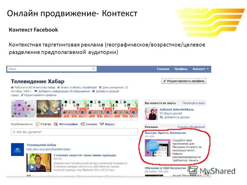 Контекст Facebook Контекстная таргетинговая реклама (географическое/возрастное/целевое разделение предполагаемой аудитории) Онлайн продвижение- Контекст