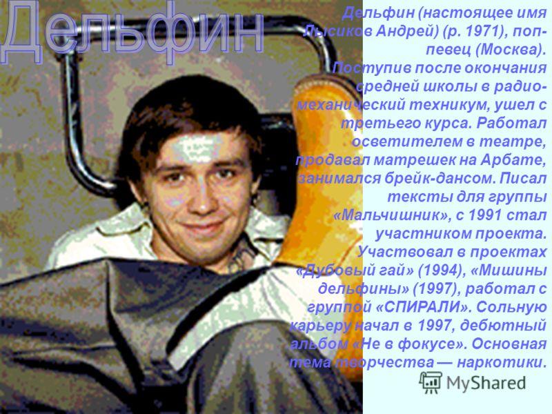 В 1989 ди-джеями ШЕFFом (Влад Валов) и LAем (Глеб Матвеев) как танцевальная брейк-группа. Первый постановочный номер «Казаки» был сделан совместно с Лагой и Сваном. В составе, дополненном Скалей и Бармалеем, были поставлены танцевальные номера «Ленин