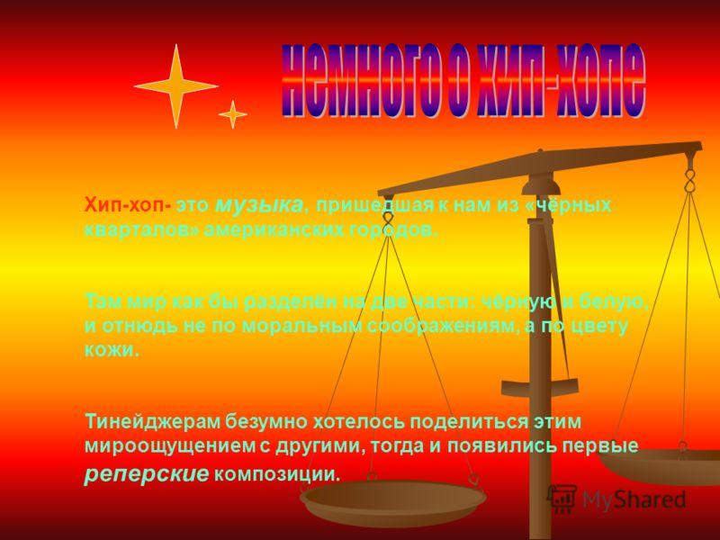 Русский РЭП Эта презентация - не пафосная выходка старшеклассницы.Цель её создания: рассказать всем о музыке, которая говорит о жизни…правду…
