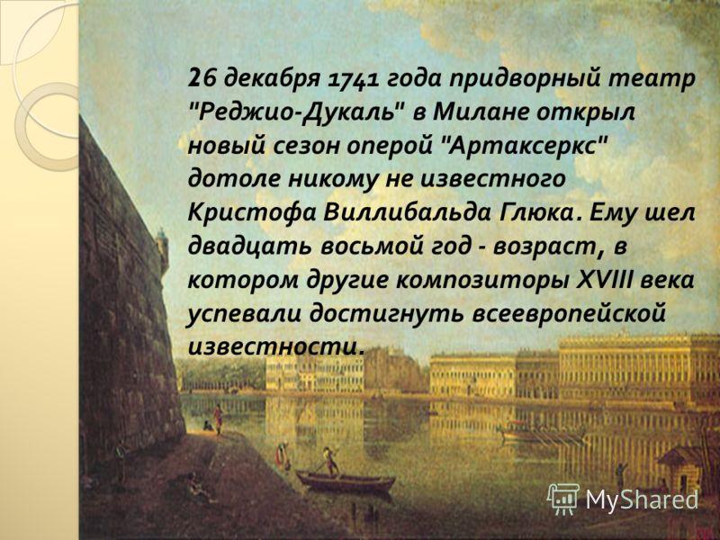 26 декабря 1741 года придворный театр