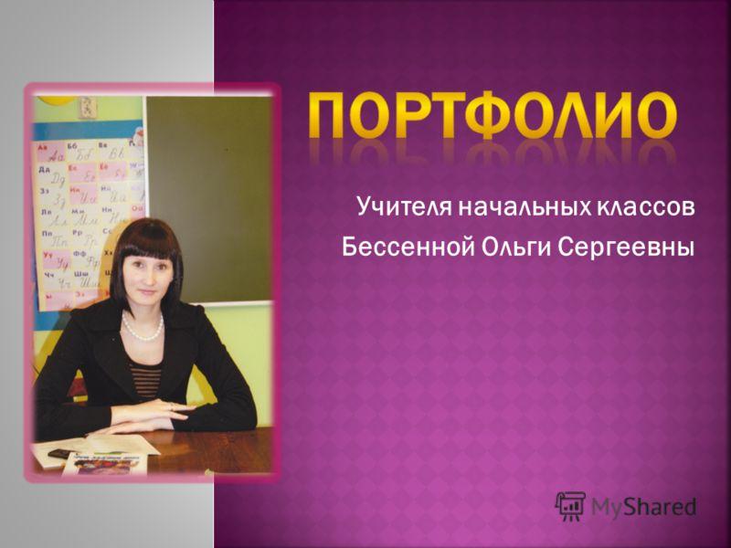 Учителя начальных классов Бессенной Ольги Сергеевны