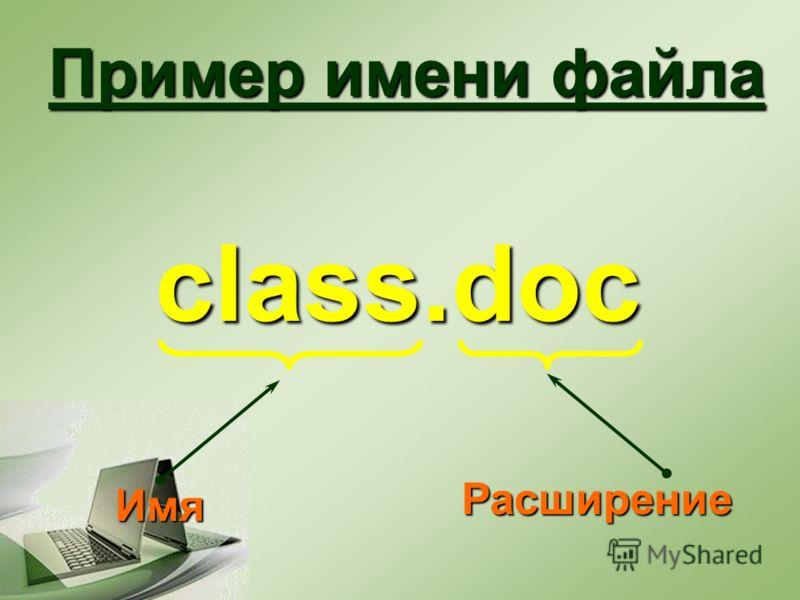 Пример имени файла class.doc Имя Расширение