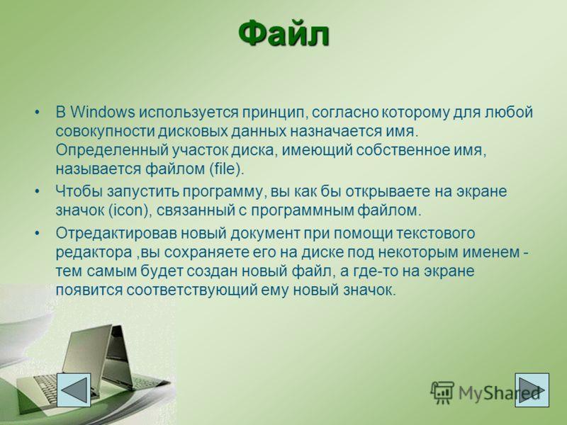 Файл В Windows используется принцип, согласно которому для любой совокупности дисковых данных назначается имя. Определенный участок диска, имеющий собственное имя, называется файлом (file). Чтобы запустить программу, вы как бы открываете на экране зн