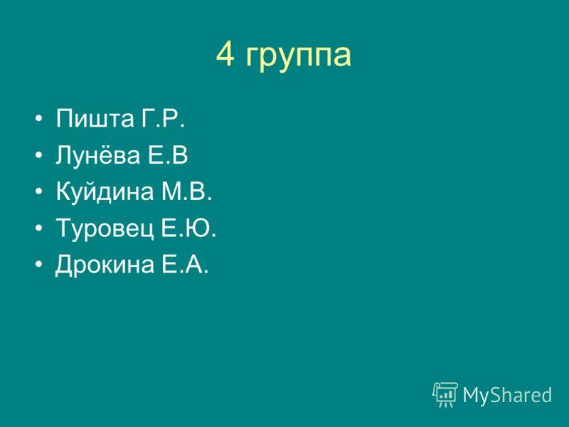 4 группа Пишта Г.Р. Лунёва Е.В Куйдина М.В. Туровец Е.Ю. Дрокина Е.А.