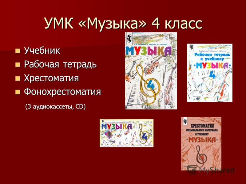 УМК «Музыка» 4 класс Учебник Учебник Рабочая тетрадь Рабочая тетрадь Хрестоматия Хрестоматия Фонохрестоматия Фонохрестоматия (3 аудиокассеты, CD) (3 аудиокассеты, CD)